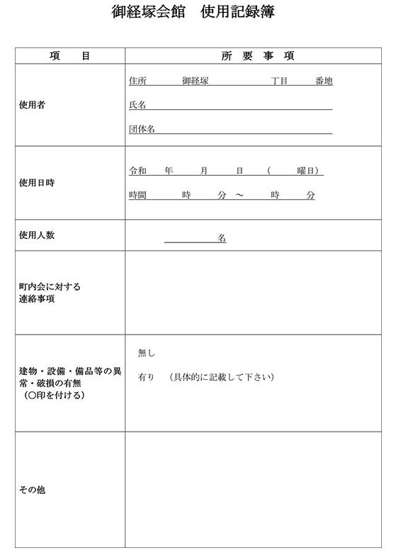 御経塚会館 使用記録簿