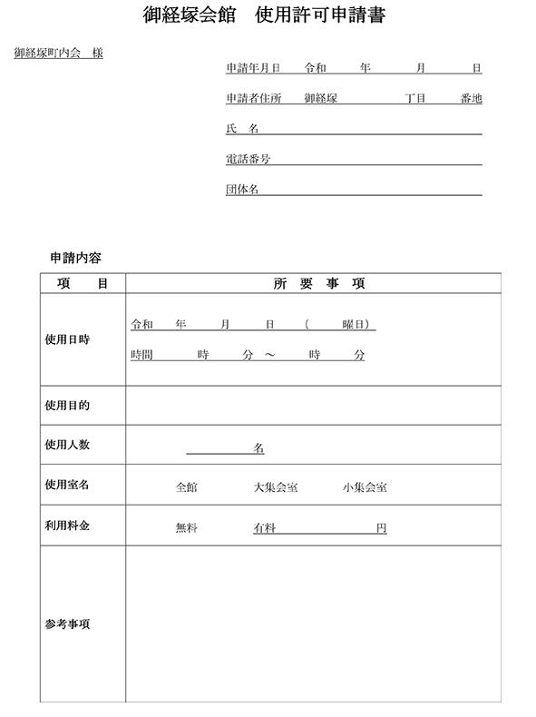 御経塚会館 使用許可申請書